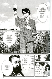 Compiled in a display case are a bevy of wine culture ephemera, from 'Wine Diet' books to Japanese manga glorifying wine, such as this page from the 'Kami no Shizuku (Drops of God)' series, 2004-ongoing. Copyright Tadashi Agi/Shu Okimoto/Kodansha Ltd.