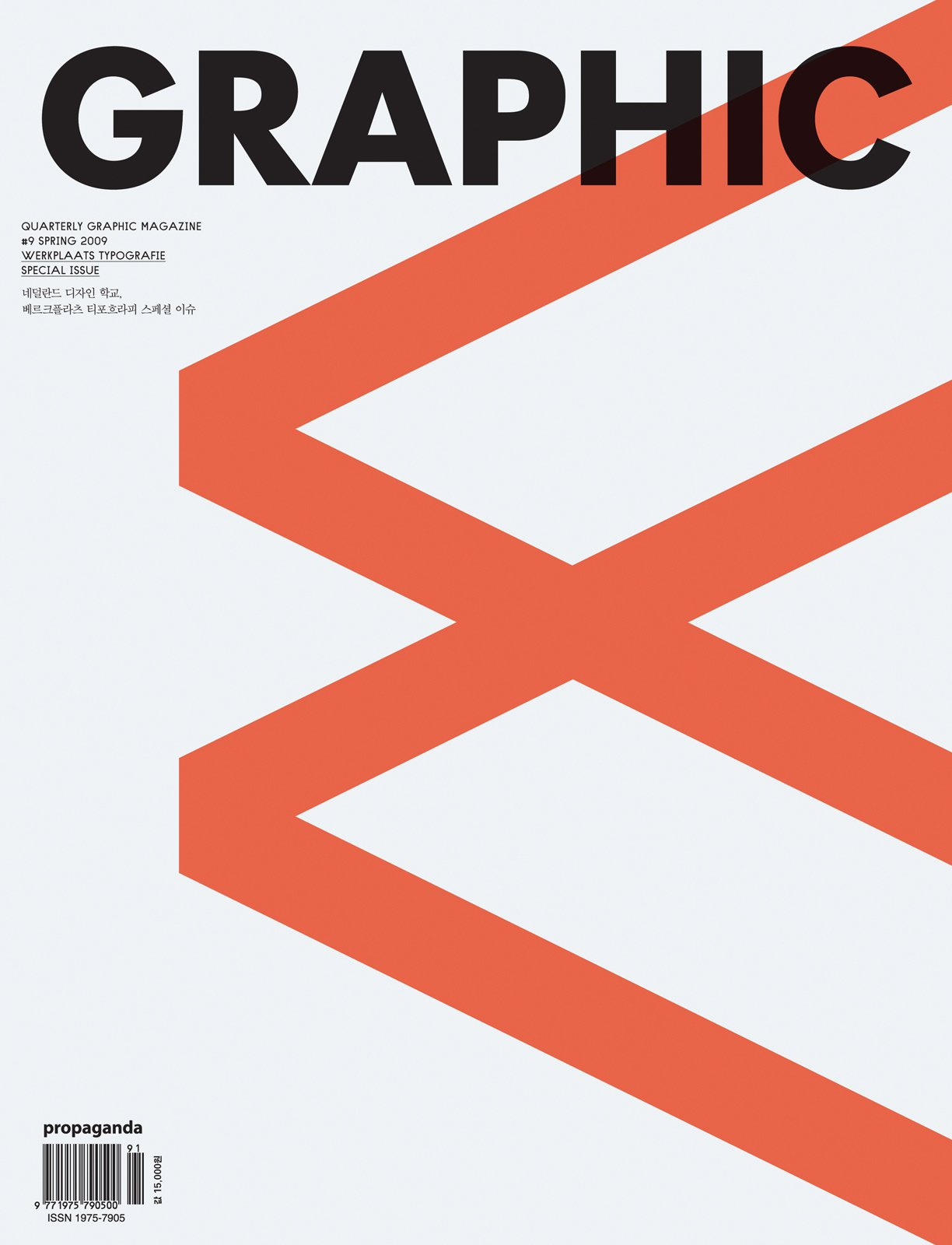 Cover of the Korean graphic design magazine GRAPHIC, whose ninth issue   was dedicated to Werkplaats Typografie.  Photo 1 of 18 in Dutch Master