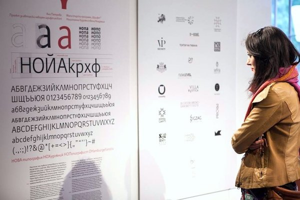 'New Bulgarian Typography' at Vivacom Art Hall highlighted the work of designers Ilya Gruev, Philip Popoff, prominent members of the Art Directors Club of Bulgaria, as well as new typefaces from TypeDept and Ivan Hristov. Photo courtesy of Sofia Design Week.