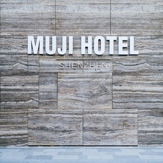 Be the First to Stay in the New Muji Hotel in Shenzhen - Photo 1 of 10 -
